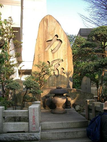 Sumo Chikarazuka